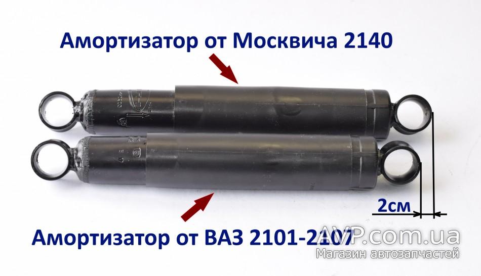 Сравнение задних амортизаторов ВАЗ 2106 и Москвич 2140