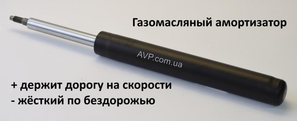 Передний газомасляный амортизатор Ланос/Сенс